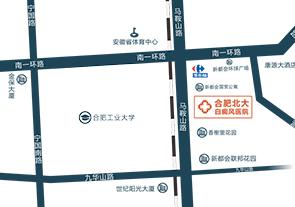 合肥白癜风医院地址